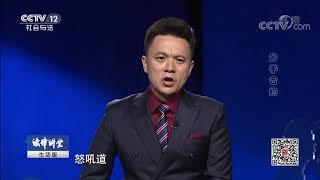 《法律讲堂(生活版)》 20190707 分手合约  CCTV社会与法