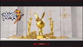 【崩壞3rd】2019金吼姆獎頒獎影片