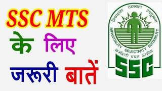 ssc mts exam pattern and syllabus detail 2017