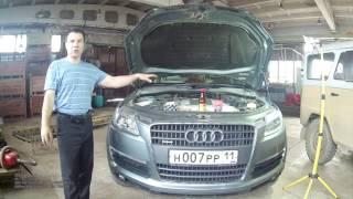 Замена топливного фильтра на Audi Q7  3.0 TDI