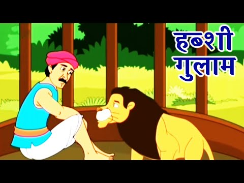 Habshi Gulam - हब्शी गुलाम – Animation Moral Stories For Kids In Hindi