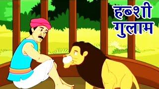 Habshi Gulam - हब्शी गुलाम - Kids Hindi Animated Moral Story 26