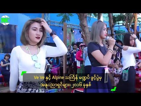 Yangon Thingyan Festival: Celebrity At Alpine Mandut