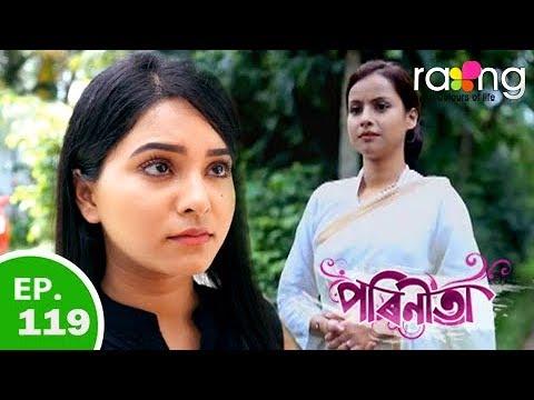 Parineeta - পৰিণীতা | 19th July 2019 | Full Episode | No 119