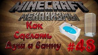 MineCraft Механизмы -- Часть 48 -- , -- Как сделать душ и ванну --