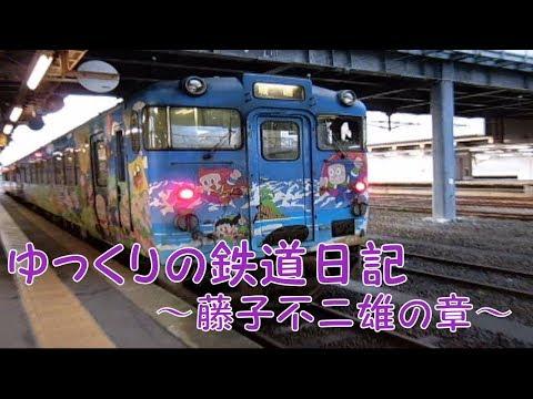 【ゆっくりの鉄道日記15】ゆっくり達の富山旅!④