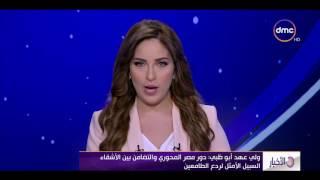 الأخبار - ولي عهد أبو ظبي : دور مصر المحوري والتضامن بين الأشقاء السبيل الأمثل لردع الطامعين