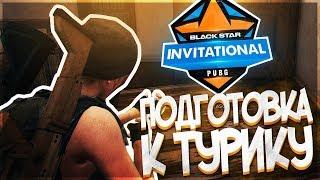 PLAYERUNKNOWN'S BATTLEGROUNDS - ТУРНИР BSG Invitational II В PUBG!! КИБЕРДЕДЫ ЧЕМПИОНЫ!?