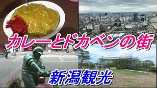 【行先探訪201後】日本海側の大都市「新潟」にはいったい何があるのか?(後編)