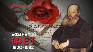 Афанасий Фет 200 лет со дня рождения