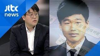 """[인터뷰] """"형사들도 피해상황 보고 경악""""…'n번방' 취재 PD에 묻는다 (2020.03.24 / JTBC 뉴스ON)"""