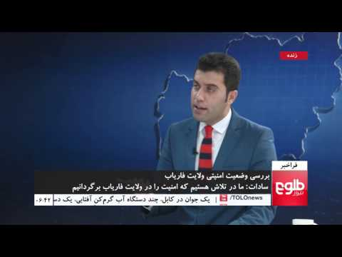 FARAKHABAR: Faryab Province's Problems Discussed / فراخبر: اوضاع امنیتی در فاریاب