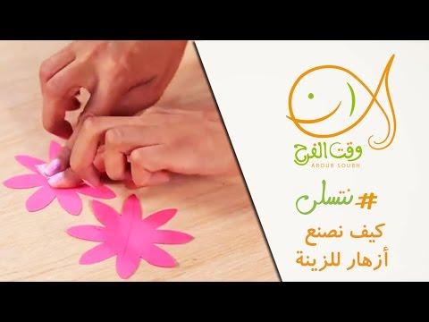 #نتسلى: كيف نصنع أزهار للزينة