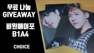 B1A4(비원에이포) - ORIGINE 오리진 산들 신우 공찬 CNU SANDEUL GONGCHAN [언박싱…