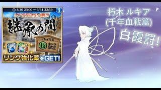 BLEACH BRAVE SOULS ブレソル - Kuchiki Rukia (Thousand-Year Blood War) 朽木 ルキア (千年血戦篇) (120% SP)