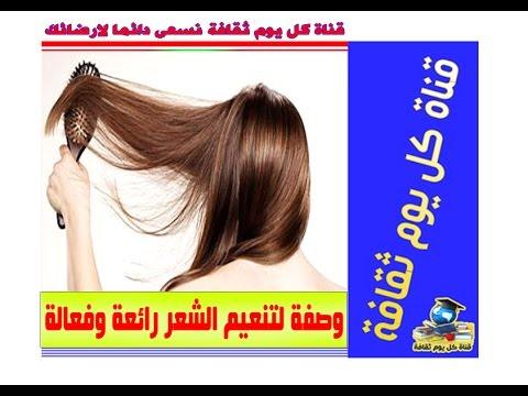 طريقة لتنعيم الشعر و خلطات طبيعية شعر ناعم وصفة لتنعيم الشعر