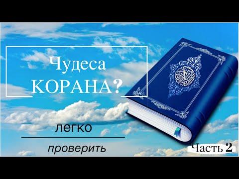 Чудеса Корана - Легко проверить - Математические феномены 2/2