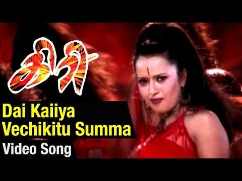 Dai Kaiiya Vechikitu Summa Video Song | Giri Tamil Movie | Arjun | Reema Sen | Sundar C | D Imman
