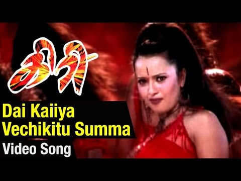 Dai Kaiiya Vechikitu Summa Video Song | Giri Tamil Movie | Arjun | Reema Sen | Sundar C | D Imman thumbnail