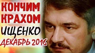 Ростислав Ищенко декабрь 2016 Последнее - Прогноз! ВСЕ КОНЧИТСЯ СКОРО!