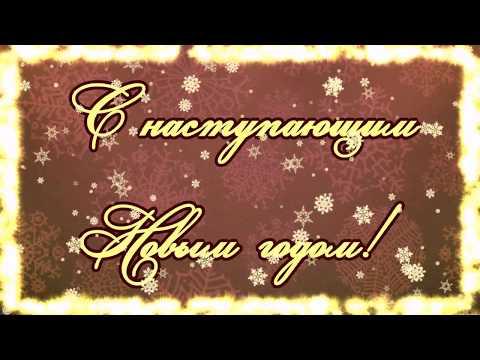 """Видео открытка """"С новым годом!"""""""