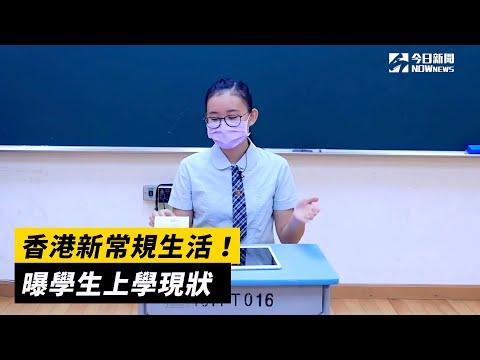 香港新常規生活!曝學生上學現狀