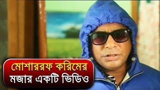 মোশাররফ করিমের মজার একটি ভিডিও | Mosharraf Karim Comedy Clip | Bangla Funny Video
