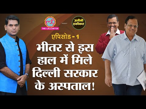 Delhi Government के Health Scheme की Zamini Haqiqat | Kejriwal | Ayushman Bharat | Elections 2020