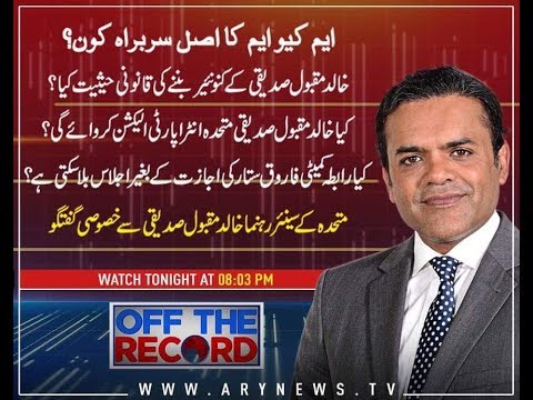 Off The Record - 12th February 2018 - Ary News
