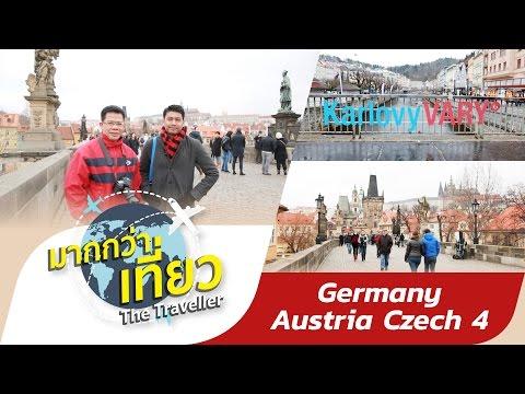 เที่ยวเยอรมนี ออสเตรีย เช็ค ตอนที่ 4 มากกว่าเที่ยว The Traveller Germany Austria Czech【OFFICIAL】
