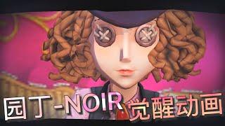 Publication Date: 2019-11-07 | Video Title: 【第五人格】园丁-NOIR!觉醒动画!(≧∇≦) 萌萌哒!好