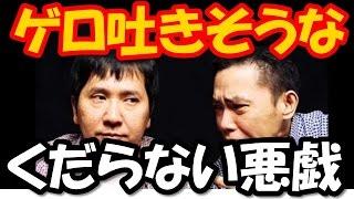 太田光のあまりにくだらない悪戯に吐きそうになった太田裕二!
