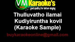 Thulluvatho ilamai Karaoke Kudiyiruntha kovil