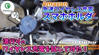 【便利なんだけど・・】ラムマウントみたいなワイヤレス充電スマホホルダーを試す! Wireless Charger【 BMW S1000R Motovlog / モトブログ 】