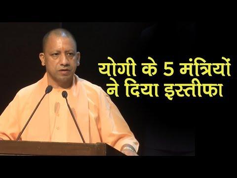 Yogi Cabinet का होगा विस्तार, 5 मंत्रियों के इस्तीफा देने की खबर!