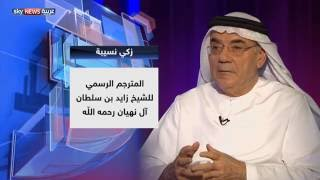 حوار في منهج الشيخ زايد والثقافة والفنون مع زكي نسيبة في حديث العرب