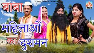 बाबा महिलाओं का दुशमन I Baba Mahilaon Ka Dushman I , I Manthan Cassette