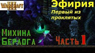 """WarCraft 3. Эфирия. Первый из проклятых. Прохождение: Часть 1 - """"Хардкорное начало"""""""