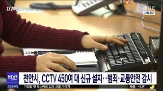 천안시, CCTV 450여 대 신규 설치/대전MBC