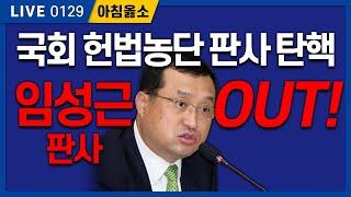 세월호 재판거래 판사 OUT! [아침옳소] 0129
