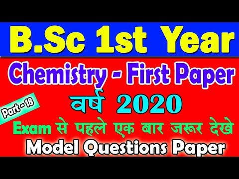 B.Sc 1st Year Model Paper 2020 | Bsc Chemistry Model Questions Answers | B.Sc Chemistry First Paper