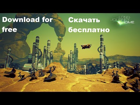 Where can I download The Long Journey Home.  Где скачать The Long Journey Home