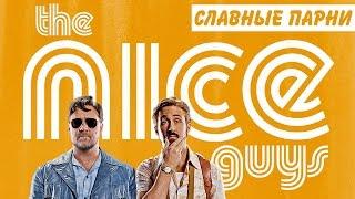 Славные парни (The Nice Guys) 2016. Трейлер (Русская озвучка)