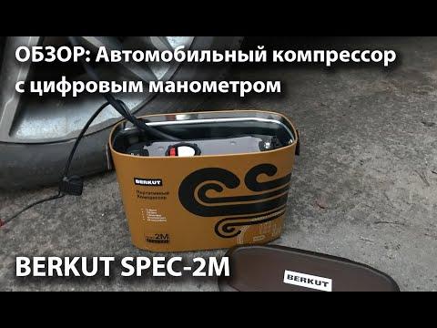 BERKUT SPEC-2M, Портативный автомобильный компрессор с цифровым манометром