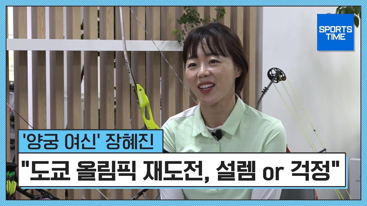 """'양궁 여신' 장혜진 """"도쿄 올림픽 재도전, 설렘 or 걱정""""#SPORTSTIME"""