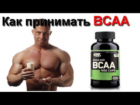 Как принимать bcaa в капсулах от optimum nutrition