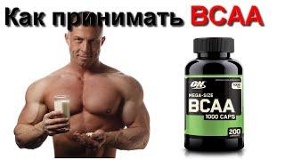 Как принимать BCAA caps(Как принимать BCAA в капсулах и таблетках на примере bcaa optimum nutrition 1000 400 caps Leucine, Isoleucine, and Valine отличный продукт,..., 2015-05-21T20:38:06.000Z)