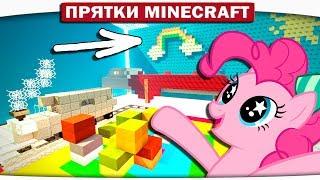 Прятки с поняшками 92 - Радуга (My Little Pony Minecraft)