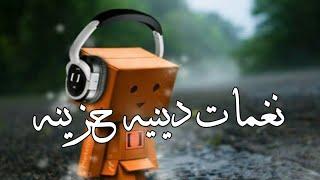 اجمل نغمه اسلاميه🎧❤//نغمه دينيه حزينه//نغمه اسلاميه للجوال//نغمة رنين للجيهاز حزينه😟💔ان الحياة