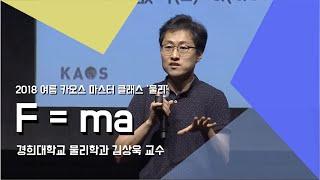 [강연] F = ma _ 김상욱 교수_1강    2018 여름 카오스 마스터 클래스